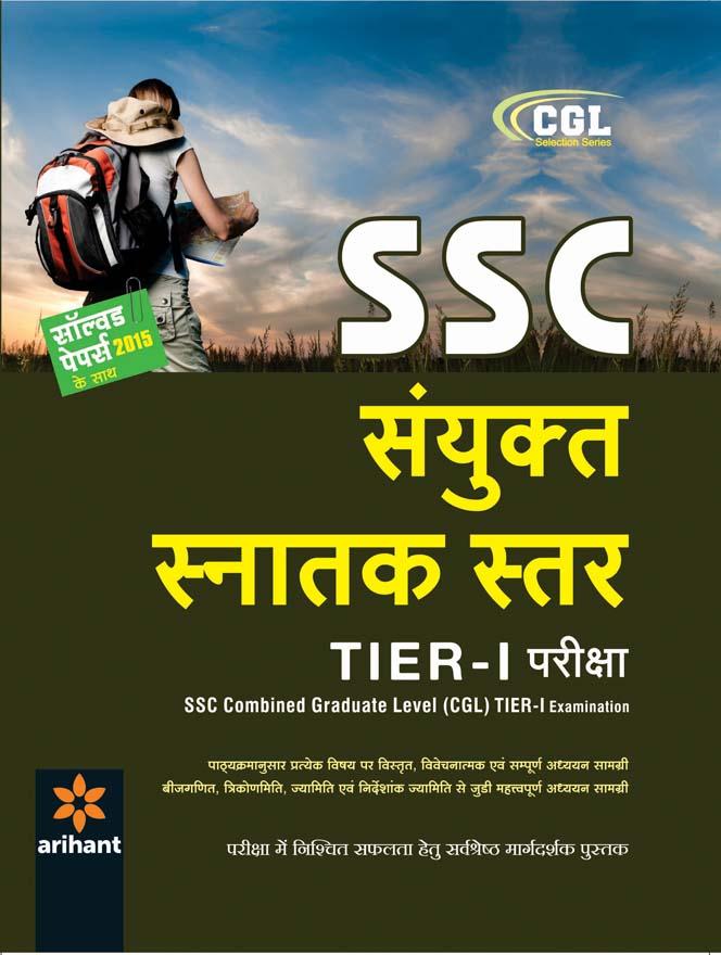 SSC Sanyukt Snatak Sttar Tier-1 Pariksha (Hindi) by Arihant Experts on Textnook.com