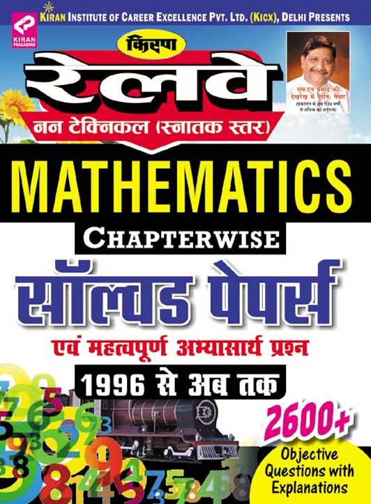Kirans Railway Non Technical (Graduate Level) Mathematics Chapterwise Solved Papers & Imp. Practice Questions 1996 to Till Date 2600+ Objective Questions with Explanations  Hindi by  on Textnook.com