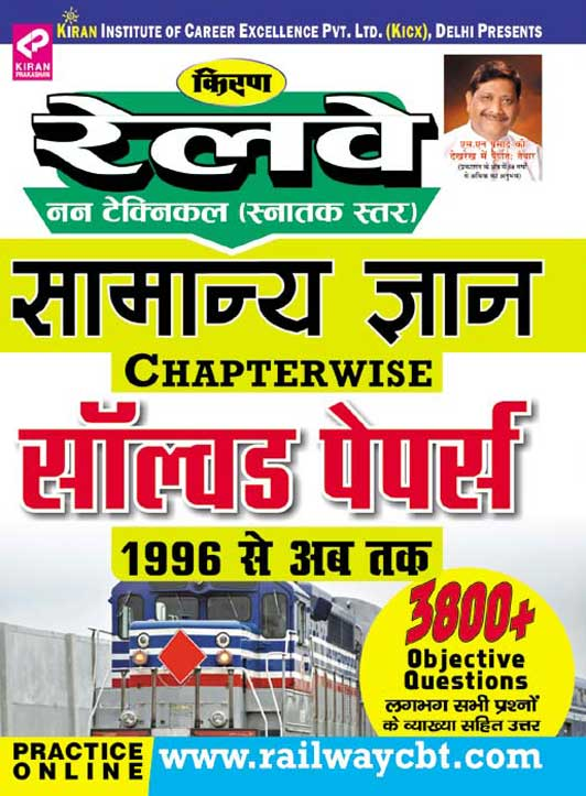 Kirans Railway Non Technical Graduate Level General Knowledge Chapter wise Solved Papers 1996 to Till Date  Hindi by  on Textnook.com