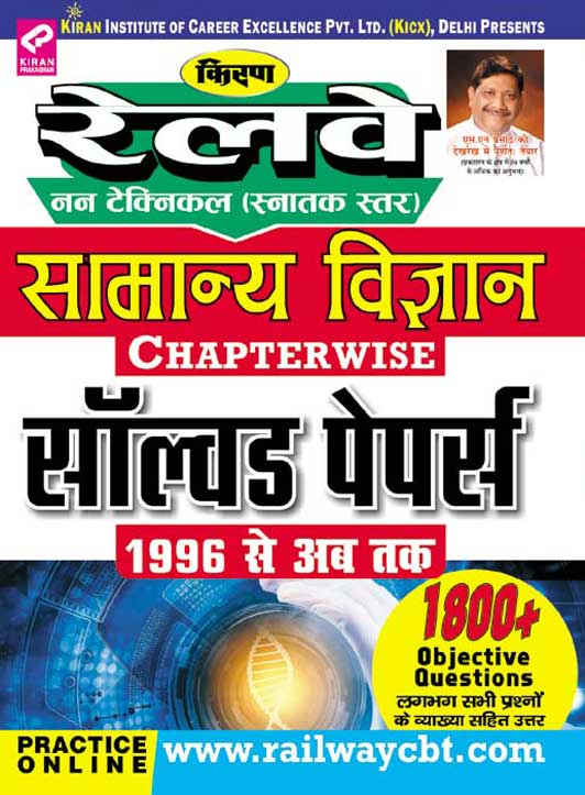 RAILWAY NON- TECH. GRADUATE LEVEL GENERAL SCIENCE CHAPTERWISE SOLVED PAPERS 1996 TO TILL DATE  HINDI by  on Textnook.com