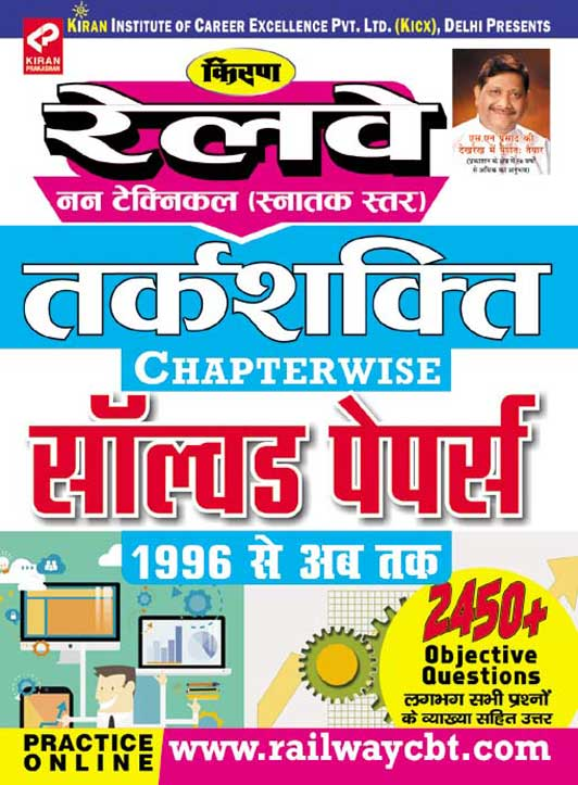 Railway Non Technical Graduate Level Reasoning Chapter wise Solved Papers 1996 To Till Date  Hindi by  on Textnook.com