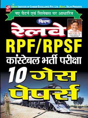 Railway RPF/RPSF Constable Recruitment Exam 10 Gue by  on Textnook.com
