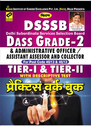 DSSSB (Delhi Subordinate Services Selection Board) DASS Grade  2 & Administrative Officer Assistant Assessor And Collector For Post Code 40/13 & 46/13 Tier  I & Tier  II with Descriptive Test Practice Work Book Hindi by  on Textnook.com