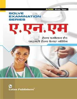 Solved Examination Series  ANM 1st Year for Health Promotion and Primary Health Care Nursing (Hindi) by Dr. G.K. Sandhu on Textnook.com