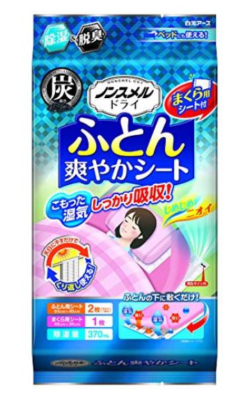 雞仔牌 - 吸濕吸汗床墊連枕頭墊