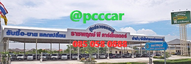 Pcc Car Center Company