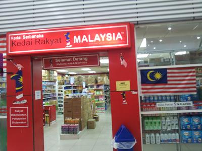 Kedai Rakyat 1Malaysia is situated right inside the UTC Keramat Mall. Image size:400x300px