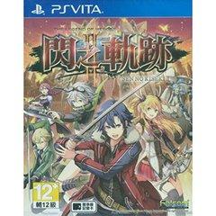 The Legend of Heroes Sen No Kiseki 2: Hiros Eiyuu Densetsu