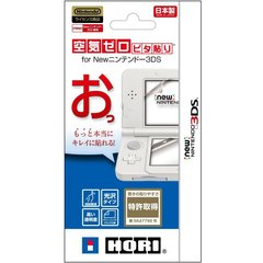 Hori_screen_protector_for_new_3ds_1472808762