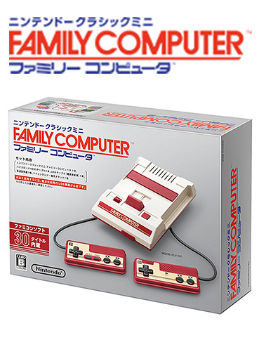 Nintendo_mini_famicom_1475571985