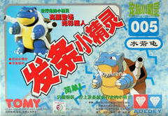 TOMY Pokemon Model Kit Blastoise 005