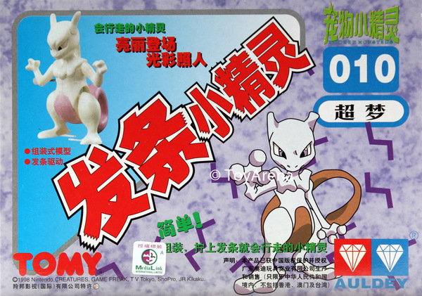 Pokemon_model_kit_mewtwo_1478251270