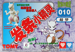 TOMY Pokemon Model Kit Mewtwo 010