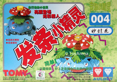 TOMY Pokemon Model Kit Venusaur 004