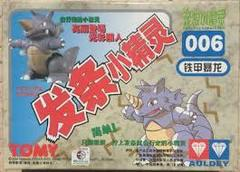 TOMY Pokemon Model Kit Rhydon 006
