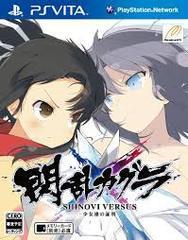 Senran Kagura Shinovi VS (Japanese)
