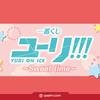 Kuji Bundle - Yuri!!! on ICE ~Sweet Time