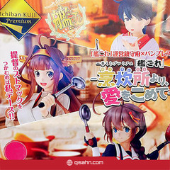 Kuji Premium - Kantai Collection KanColle ~From Ship's Kitchen