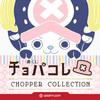 Ichiban Kuji Chopper Collection