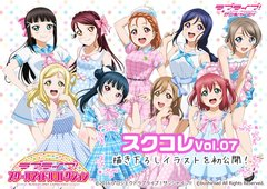 Love Live! School Idol Collection Vol.7 (Japanese)