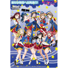 Weiss Schwarz Trial Deck Plus Love Live! Sunshine!! (Japanese)