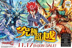 Cardfight!! Vanguard Ultimate Stride G-BT13 (Japanese)