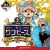 Kuji - One Piece 20th Anniversary