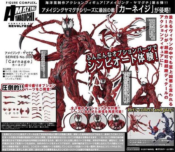 Amazing_yamaguchi_no008_spiderman_carnage_1513584761