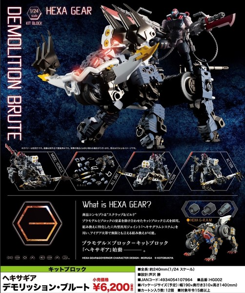 Hexa_gear_demolition_brute_1515054525