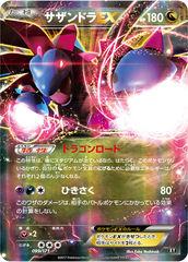 Pokemon サザンドラEX (Hydreigon) - 099/171 - Ultra Rare