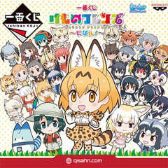 Kuji - Kemono Friends 2