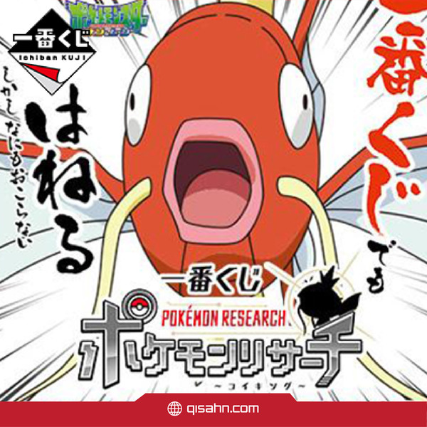 Kuji - Pokemon Research Magikarp