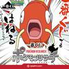 Kuji - Pokemon Research Magikarp