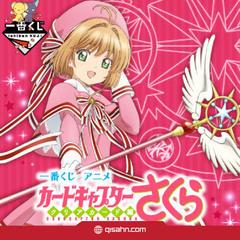 Kuji - Cardcaptor Sakura Clear Card