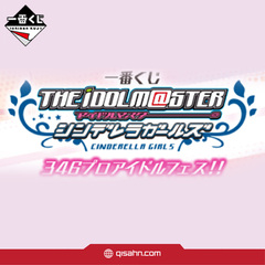 Kuji - idolM@ster Cinderella Girls