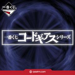 Ichiban_kuji_-__code_geass_series-01