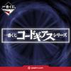 Kuji - Code Geass Series