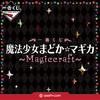 Kuji - Puella Magi Madoka Magica -Magiccraft-