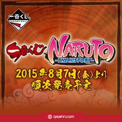 Kuji_naruto_the_history_1519032816