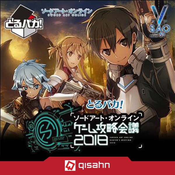 Kuji_sword_art_online_game_project_5th_anniversary_part_1_1523437398