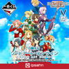 Kuji - Sword Art Online GAME PROJECT 5th Anniversary Part 2