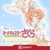 Kuji - Cardcaptor Sakura: Clear Card - Twinkle Color Collection