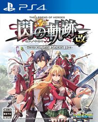 The Legend of Heroes: Trails of Cold Steel I: Kai -Thors Military Academy 1204-