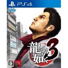Yakuza 3 (Chinese)