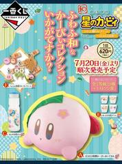 Kuji - Kirby Super Star - Japanese Style