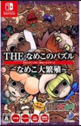 Nameko_no_puzzle_nameko_daihanshoku_1539693421