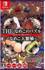 Nameko No Puzzle -Nameko Daihanshoku-