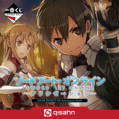 Kuji - Sword Art Online GAME PROJECT 5th Anniversary Part3