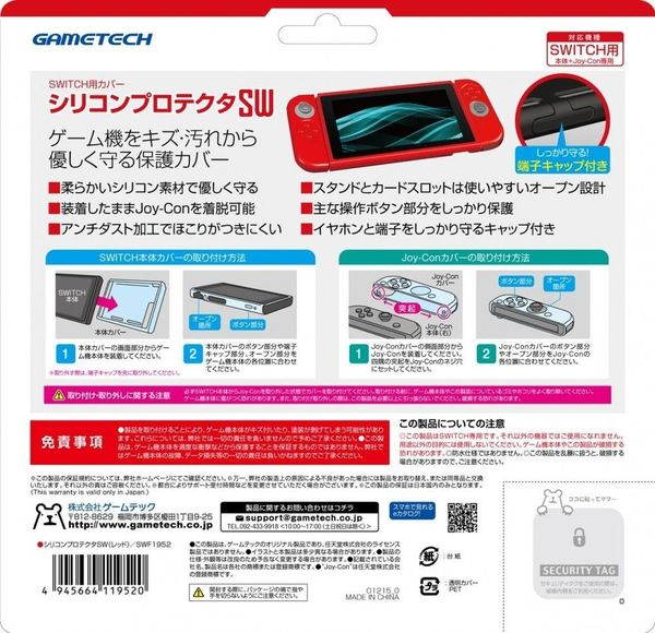 Gametech_nintendo_switch_main_body_silicon_protector_1546437416
