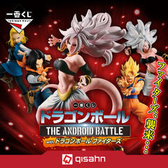 Kuji - Dragon Ball The Android Battle with Dragon Ball FighterZ